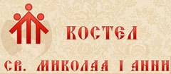 Костел св. Миколая і Анни